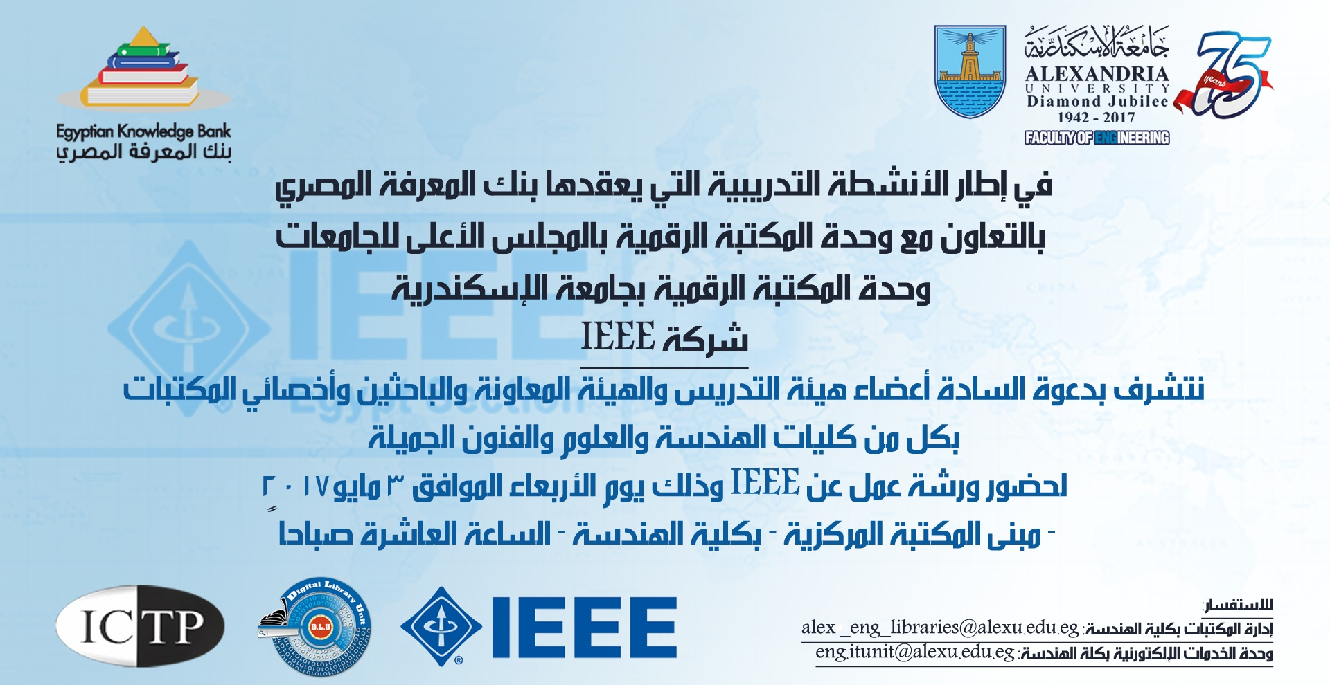 IEEE-Workshop3
